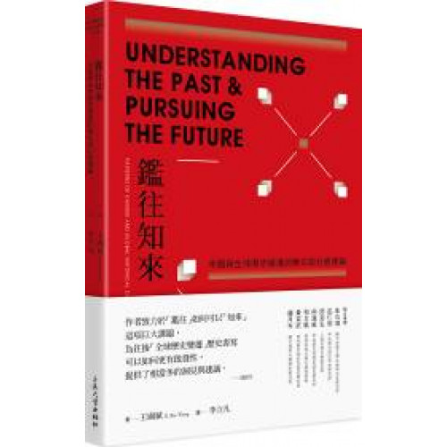 鑑往知來:中國與全球歷史變遷的模式與社會理論