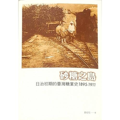 砂糖之島-日治初期的台灣糖業史