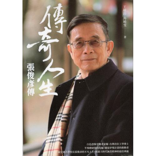 傳奇人生:張俊彥傳