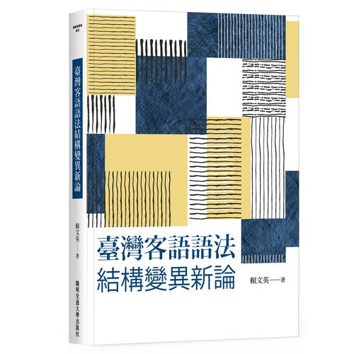 臺灣客語語法結構變異新論