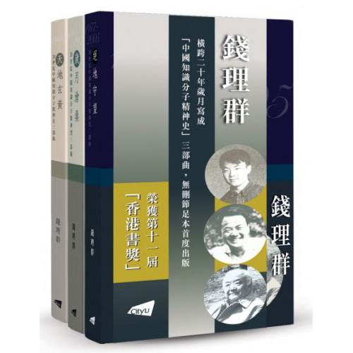 20世紀中國知識分子精神史三部曲(平裝版)
