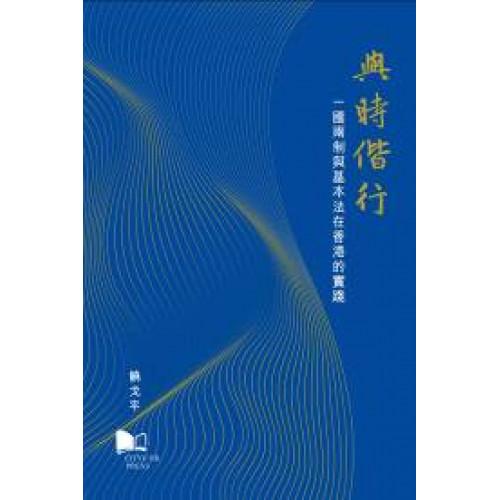與時偕行:一國兩制與基本法在香港的實踐