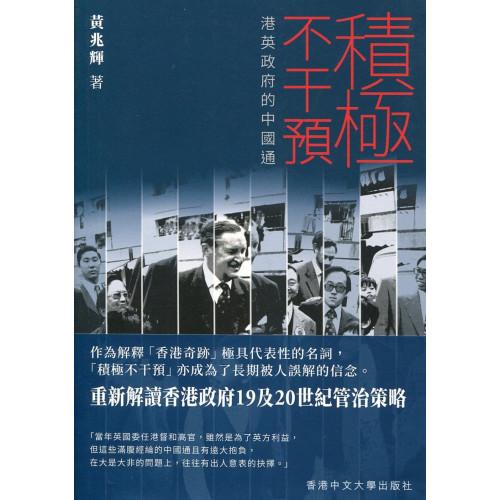 積極不干預:港英政府的中國通