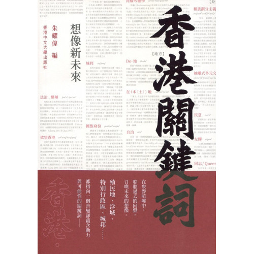 香港關鍵詞:想像新未來