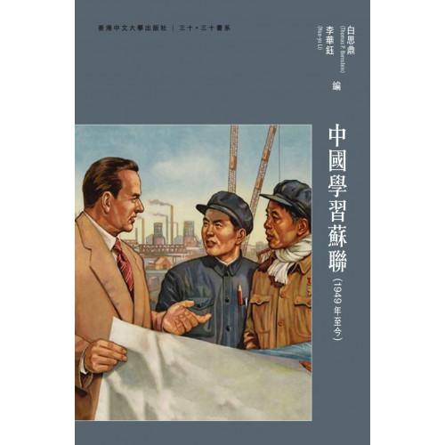 中國學習蘇聯(1949年至今)