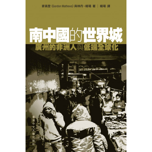 南中國的世界城:廣州的非洲人與低端全球化