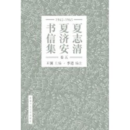 夏志清夏濟安書信集 (卷五:1965-1965) (簡體書) (精裝)