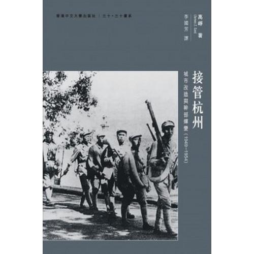 接管杭州:城市改造與幹部蟬變(1949–1954)