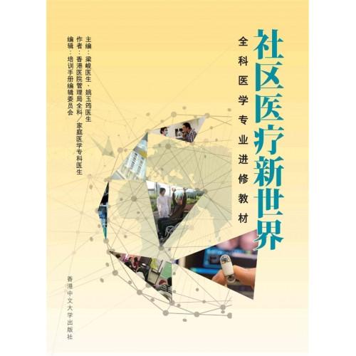 社區醫療新世界:全科醫學專業進修教材(簡體書)
