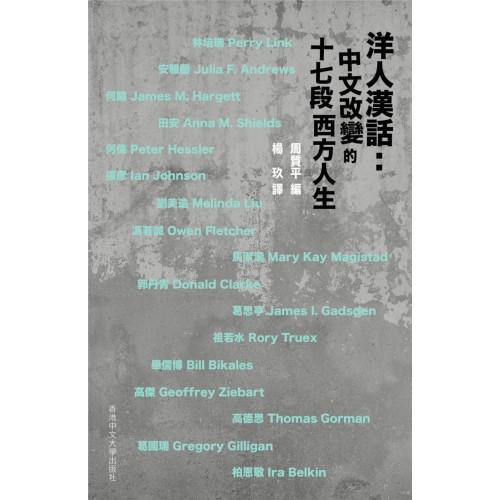洋人漢話:中文改變的十七段西方人生