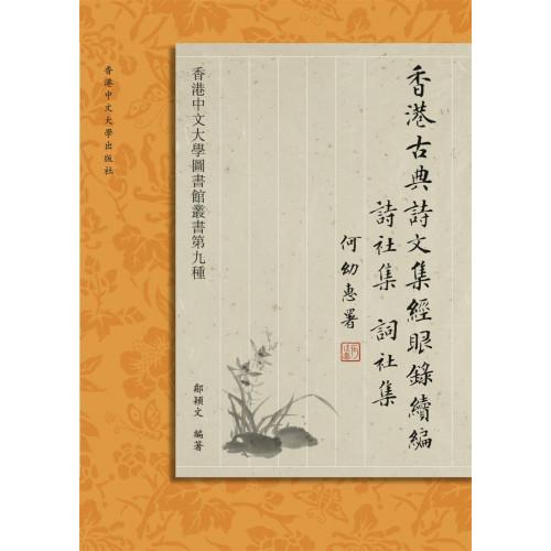 香港古典詩文集經眼錄續編:詩社集、詞社集