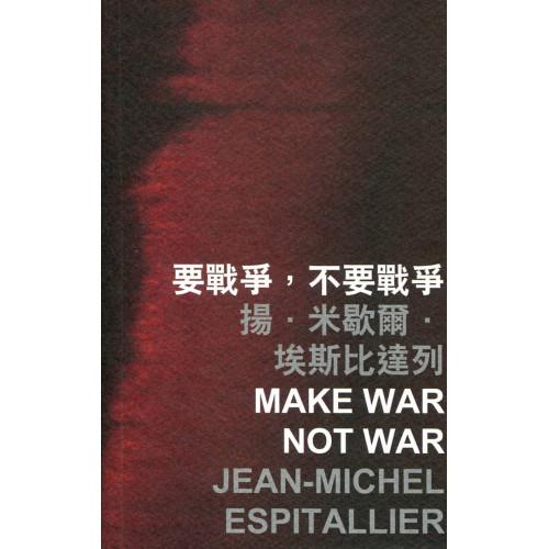要戰爭,不要戰爭
