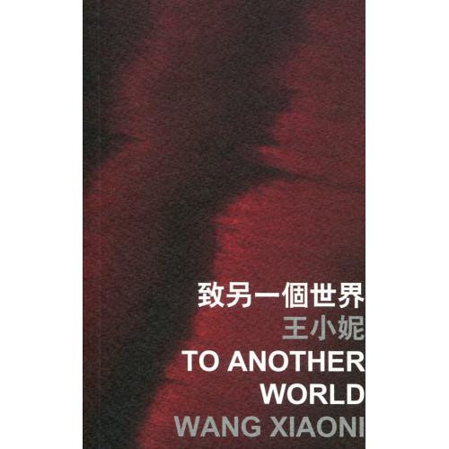 致另一個世界