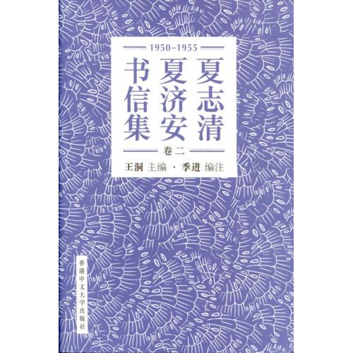 夏志清夏濟安書信集 (卷二:1950-1955) (簡體書)