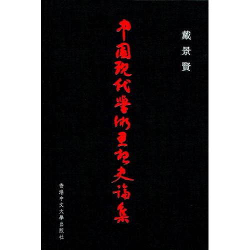 中國現代學術思想史論集