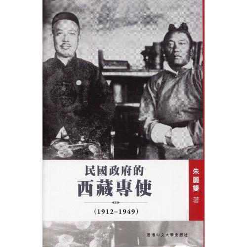 民國政府的西藏專使(1912-1949)