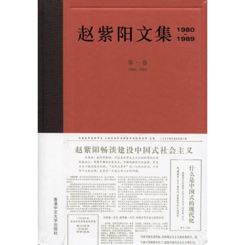 趙紫陽文集(1980-1989)第一卷 1980-1982(簡體書)