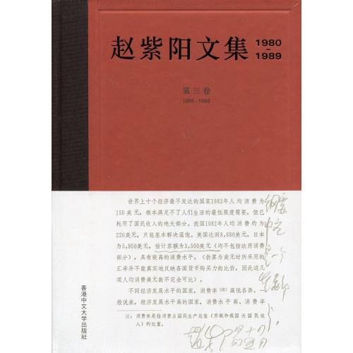 趙紫陽文集(1980-1989)第三卷 1985-1986(簡體書)
