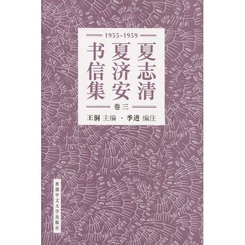 夏志清夏濟安書信集 (卷三:1955-1959) (簡體字)(精裝)