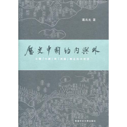 歷史中國的內與外:有關「中國」與「周邊」概念的再澄清