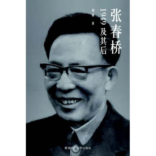 張春橋:1949及其後(簡體字)