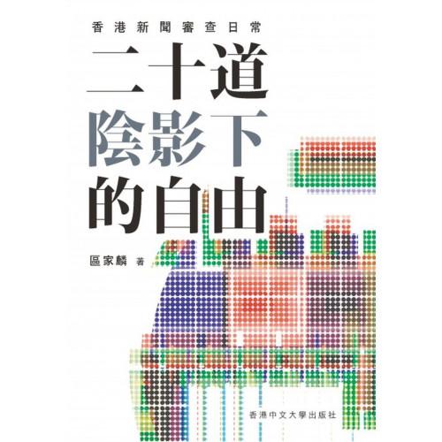 二十道陰影下的自由:香港新聞審查日常