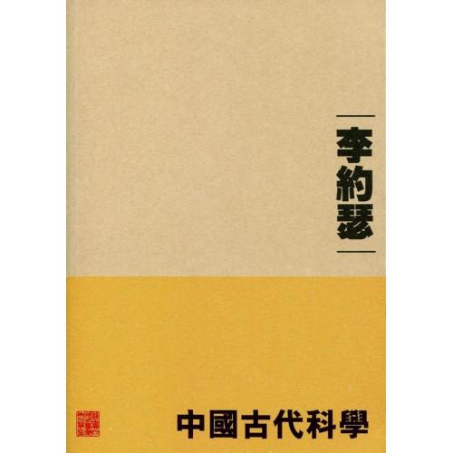 中國古代科學