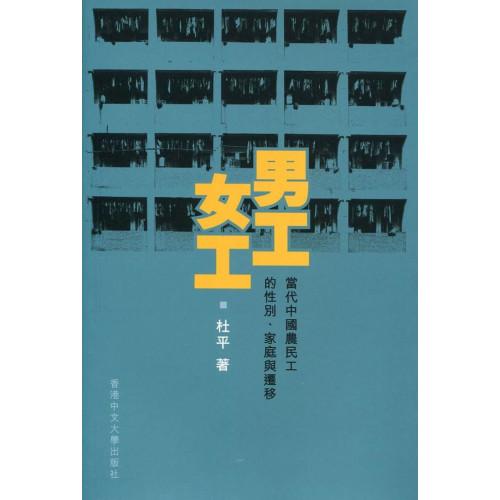 男工‧女工:當代中國農民工的性別、家庭與遷移