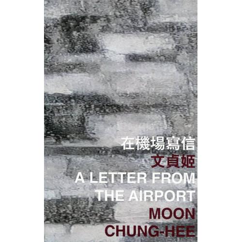在機場寫信