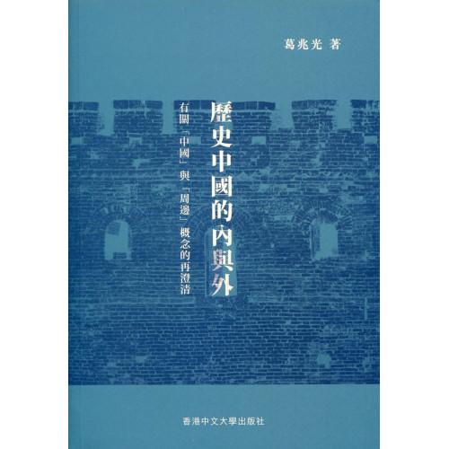 歷史中國的內與外:有關「中國」與「周邊」概念的再澄清(精)