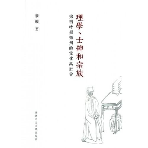 理學、士紳和宗族:宋明時期徽州的文化與社會