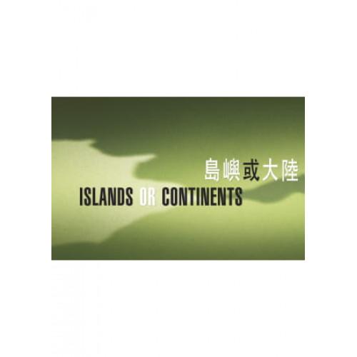 島嶼或大陸 ISLANDS OR CONTINENTS(十八本詩選套裝)