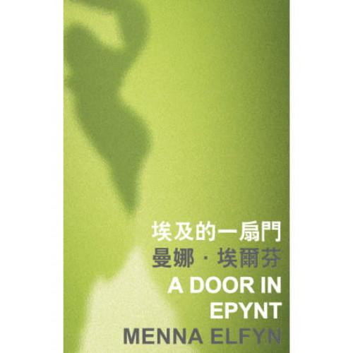 埃及的一扇門