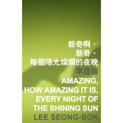 新奇啊,新奇,每個陽光燦爛的夜晚
