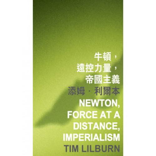 牛頓,遠控力量,帝國主義