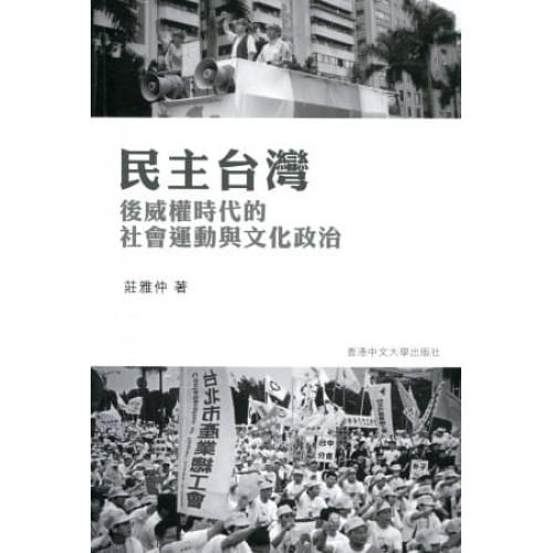 民主台灣:後威權時代的社會運動與文化政治