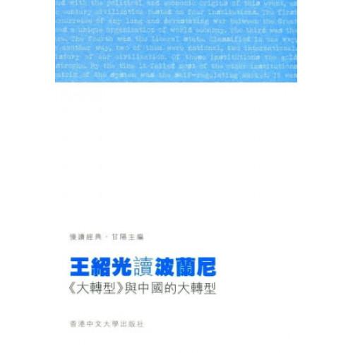 王紹光讀波蘭尼:《大轉型》與中國的大轉型
