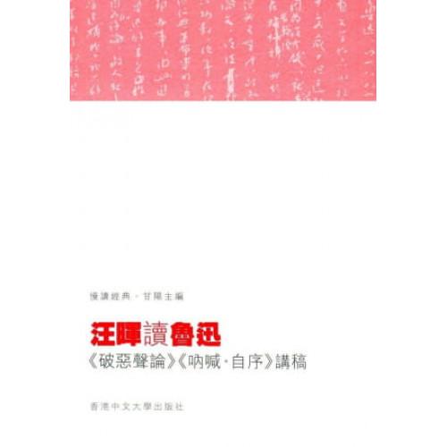 汪暉讀魯迅:《破惡聲論》《吶喊.自序》講稿