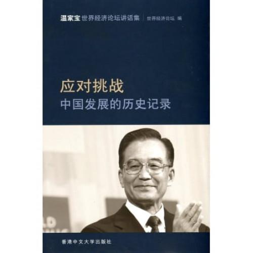 應對挑戰:中國發展的歷史記錄-溫家寶世界經濟論壇講話集(簡體書)