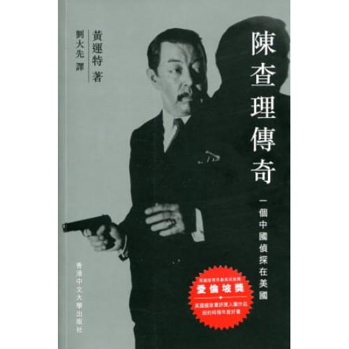 陳查理傳奇:一個中國偵探在美國
