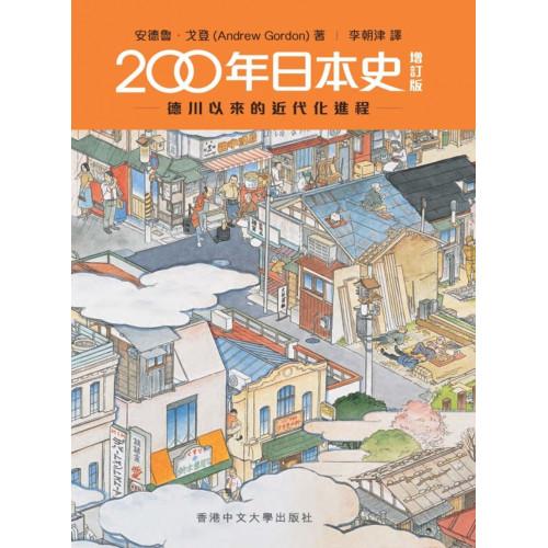 200年日本史:德川以來的近代化進程