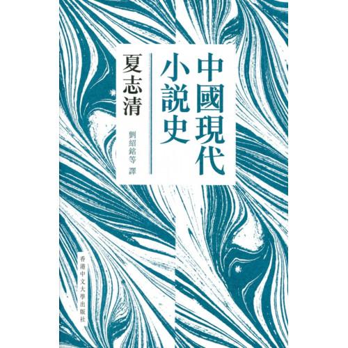 中國現代小說史(新版)(精)