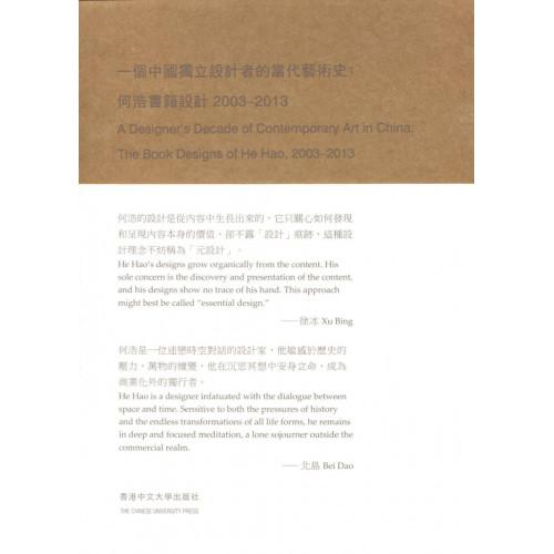 一個中國獨立設計者的當代藝術史:何浩書籍設計2003-2013(中英對照)