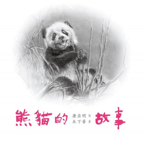 熊貓的故事(內附海報)