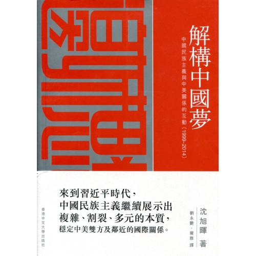 解構中國夢:中國民族主義與中美關係的互動(1999–2014)