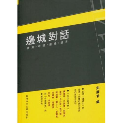 邊城對話:香港.中國.邊緣.邊界