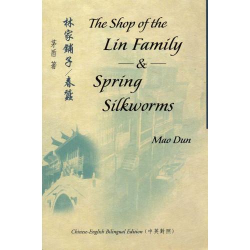林家鋪子:春蠶 The Shop of the Lin Family & Spring Silkworms(中英對照)