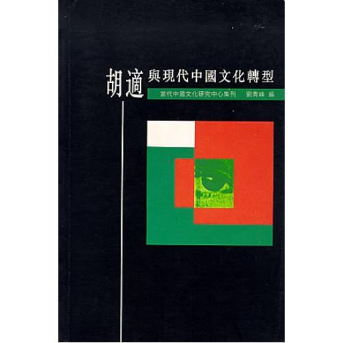 胡適與現代中國文化轉型