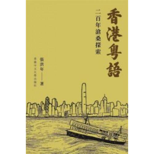 香港粵語:二百年滄桑探索