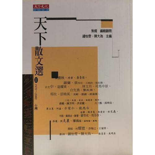 天下散文選2-1970~2000台灣